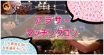 【長野のプチ街コン】株式会社KOIKOI主催 2017年12月16日