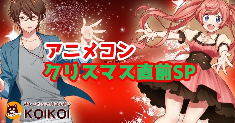 【前橋のプチ街コン】株式会社KOIKOI主催 2017年12月17日