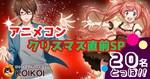 【横浜市内その他のプチ街コン】株式会社KOIKOI主催 2017年12月17日