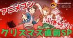 【栄のプチ街コン】株式会社KOIKOI主催 2017年12月17日