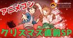 【名駅のプチ街コン】株式会社KOIKOI主催 2017年12月23日