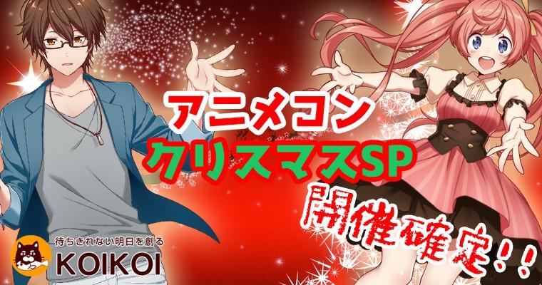 【仙台のプチ街コン】株式会社KOIKOI主催 2017年12月23日