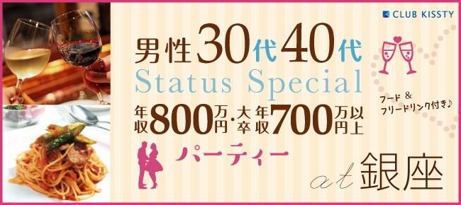 12/2(土)銀座 男性30代40代Status Special 年収800万円・大卒年収700万円以上婚活パーティー!