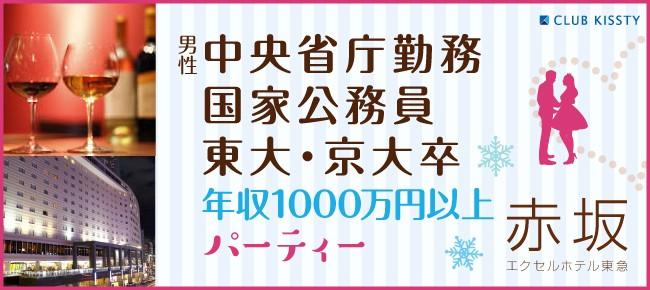 【赤坂の婚活パーティー・お見合いパーティー】クラブキスティ―主催 2017年12月17日