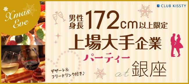 12/24(日)銀座 Xmas Eve★男性身長172cm以上&上場大手企業婚活パーティー!カフェ特製デザート