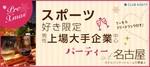 【名駅の婚活パーティー・お見合いパーティー】クラブキスティ―主催 2017年12月23日