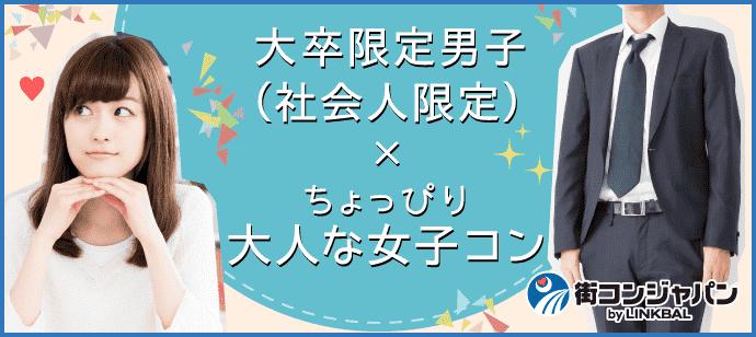 【長崎のプチ街コン】街コンジャパン主催 2017年10月28日
