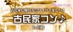 【川崎のプチ街コン】株式会社ハートカフェ主催 2017年10月17日