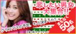 【名駅のプチ街コン】キャンキャン主催 2017年11月18日
