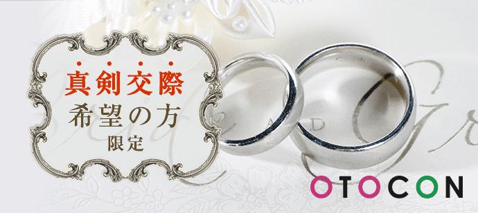 【梅田の婚活パーティー・お見合いパーティー】OTOCON(おとコン)主催 2017年12月10日