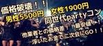 【宮崎のプチ街コン】株式会社LDC主催 2017年11月11日