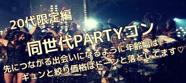 11月18日㈯ 鹿児島 20歳~29歳 同世代partyコン