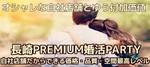 【長崎の婚活パーティー・お見合いパーティー】株式会社LDC主催 2017年11月25日