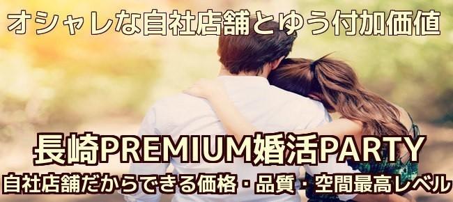 【長崎の婚活パーティー・お見合いパーティー】株式会社LDC主催 2017年11月5日