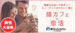 【心斎橋の恋活パーティー】街コンジャパン主催 2017年11月25日