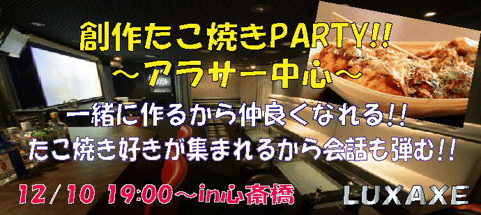 【心斎橋のプチ街コン】株式会社UTcreations主催 2017年12月10日