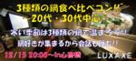 【心斎橋のプチ街コン】株式会社UTcreations主催 2017年12月15日