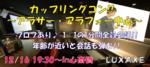 【心斎橋の婚活パーティー・お見合いパーティー】株式会社UTcreations主催 2017年12月16日