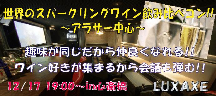 【心斎橋のプチ街コン】株式会社UTcreations主催 2017年12月17日