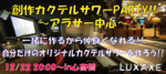 【心斎橋のプチ街コン】株式会社UTcreations主催 2017年12月22日