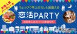 【長崎の恋活パーティー】街コンジャパン主催 2017年11月24日