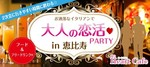 【恵比寿の恋活パーティー】株式会社ハートカフェ主催 2017年10月21日