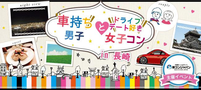 【長崎のプチ街コン】街コンジャパン主催 2017年11月26日