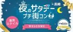 【長崎のプチ街コン】街コンジャパン主催 2017年11月25日