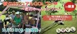 【鎌倉のプチ街コン】ララゴルフ主催 2017年11月23日