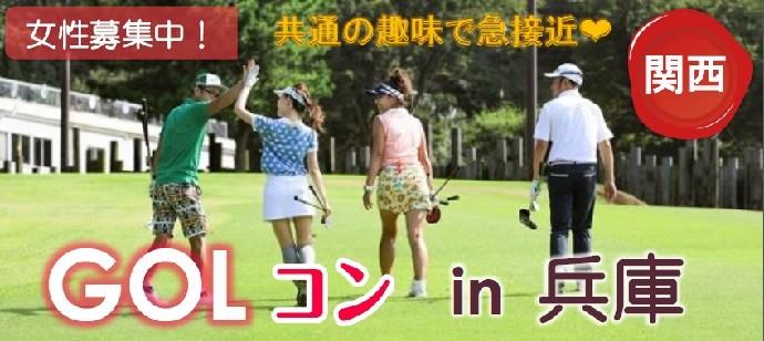 【兵庫県その他のプチ街コン】ララゴルフ主催 2017年11月5日