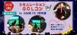 【東京都その他のプチ街コン】ララゴルフ主催 2017年11月21日