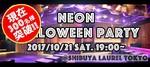 【渋谷の恋活パーティー】e-venz(イベンツ)主催 2017年10月21日