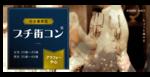 【大宮のプチ街コン】e-venz(イベンツ)主催 2017年10月28日