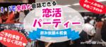 【福島県その他の恋活パーティー】ファーストクラスパーティー主催 2017年11月12日