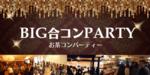 【烏丸の恋活パーティー】オリジナルフィールド主催 2017年11月2日