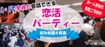 【山形の恋活パーティー】ファーストクラスパーティー主催 2017年11月26日