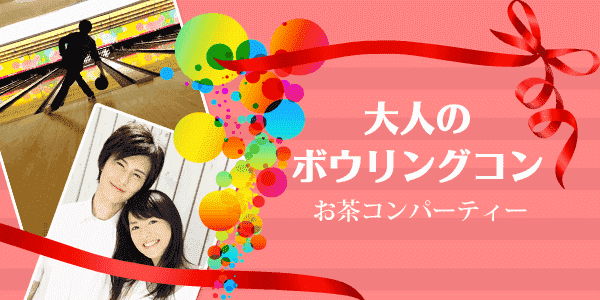 11月26日(日) 大阪大人のボウリングコン 20代・30代(男女共36歳まで)のスポーツ交流会