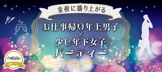 【銀座の恋活パーティー】街コンジャパン主催 2017年11月17日