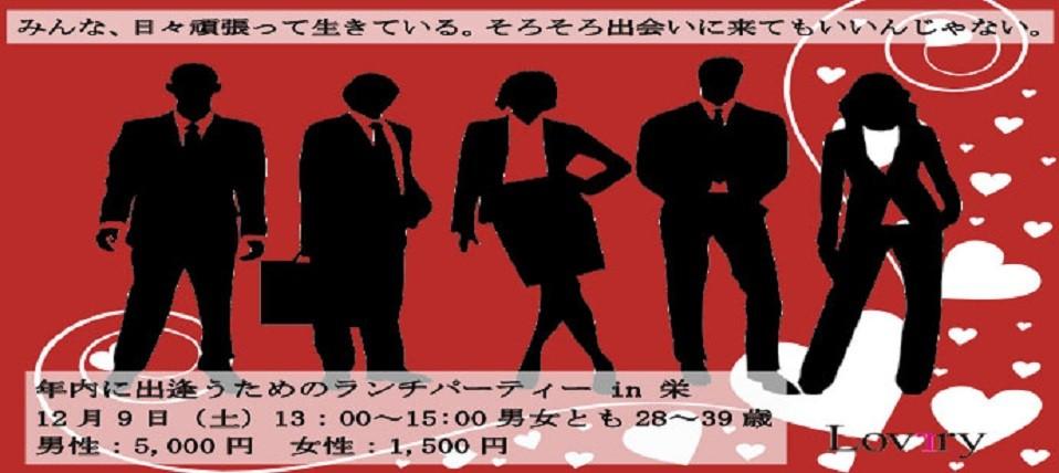 【栄の婚活パーティー・お見合いパーティー】lovrry主催 2017年12月9日