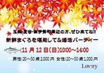【三重県その他の婚活パーティー・お見合いパーティー】lovrry主催 2017年11月12日