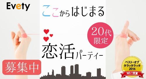 【静岡の恋活パーティー】evety主催 2017年11月25日