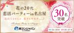【名駅の恋活パーティー】街コンジャパン主催 2017年12月13日