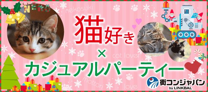 【名駅の恋活パーティー】街コンジャパン主催 2017年12月17日