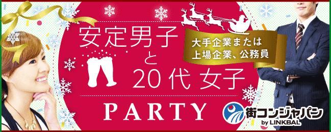 【名駅の恋活パーティー】街コンジャパン主催 2017年12月20日