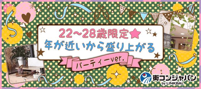 【銀座の恋活パーティー】街コンジャパン主催 2017年11月18日