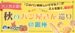 【銀座のプチ街コン】街コンジャパン主催 2017年11月19日