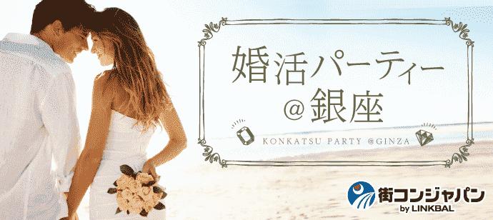 【銀座の婚活パーティー・お見合いパーティー】街コンジャパン主催 2017年11月25日