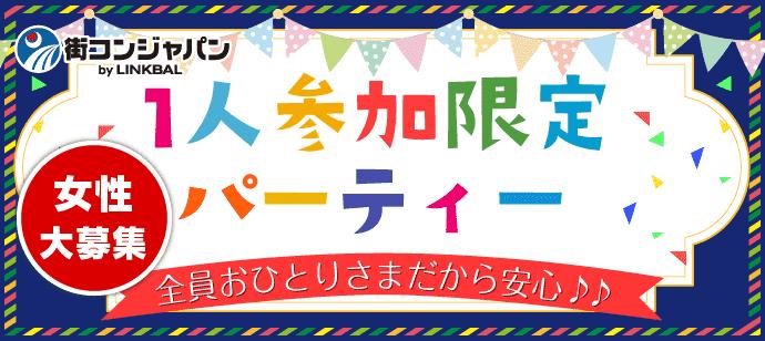 【銀座の恋活パーティー】街コンジャパン主催 2017年11月26日