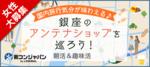 【銀座のその他】街コンジャパン主催 2017年11月26日