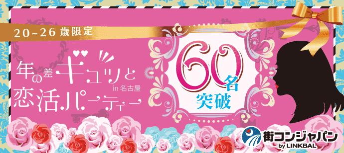 【愛知県栄の恋活パーティー】街コンジャパン主催 2017年12月9日